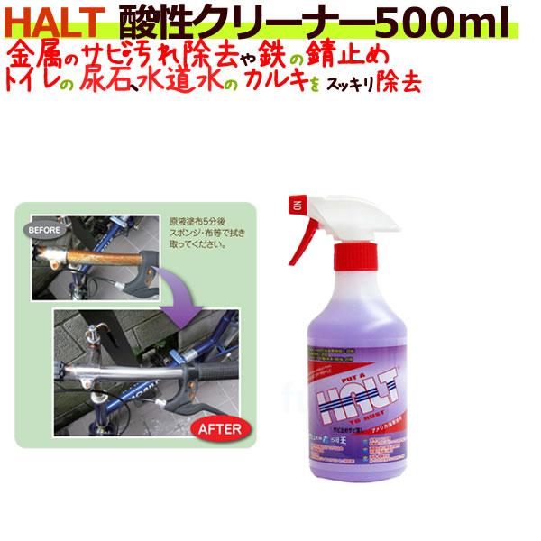 HALT ハルト 酸性クリーナー 500mL