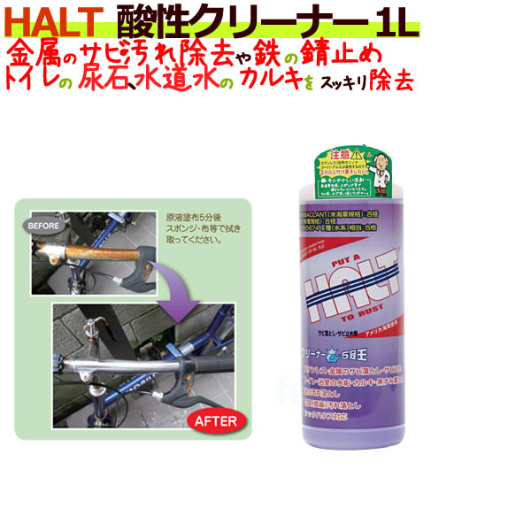 HALT ハルト 酸性クリーナー 1L