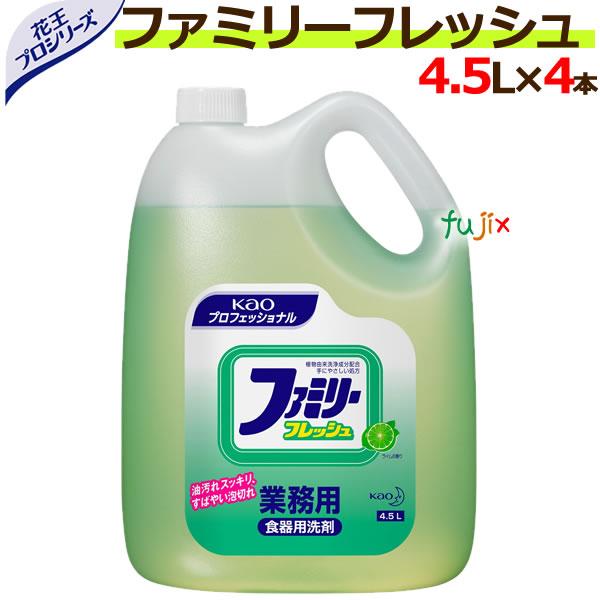 花王プロシリーズ ファミリーフレッシュ 4.5L
