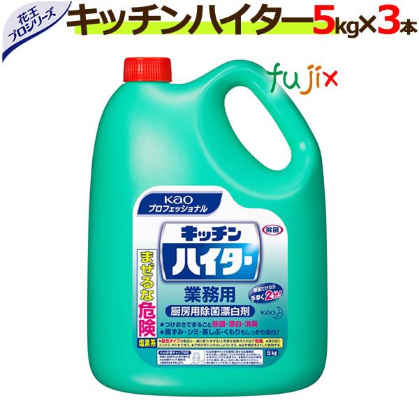 花王プロシリーズ キッチンハイター 5kg