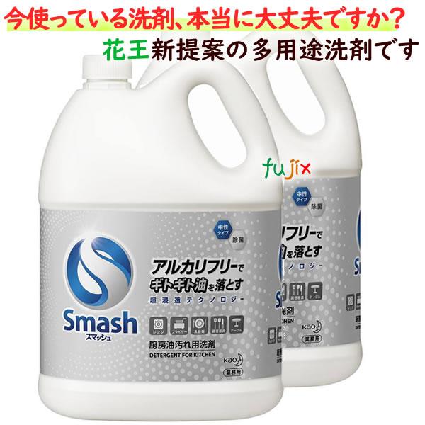 花王 スマッシュ