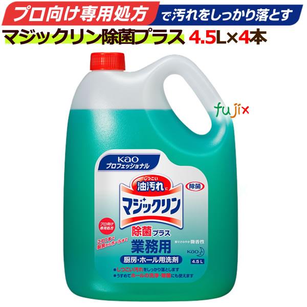 花王プロシリーズ マジックリン除菌プラス 4.5L