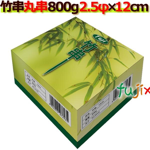 竹串(丸串)12cm