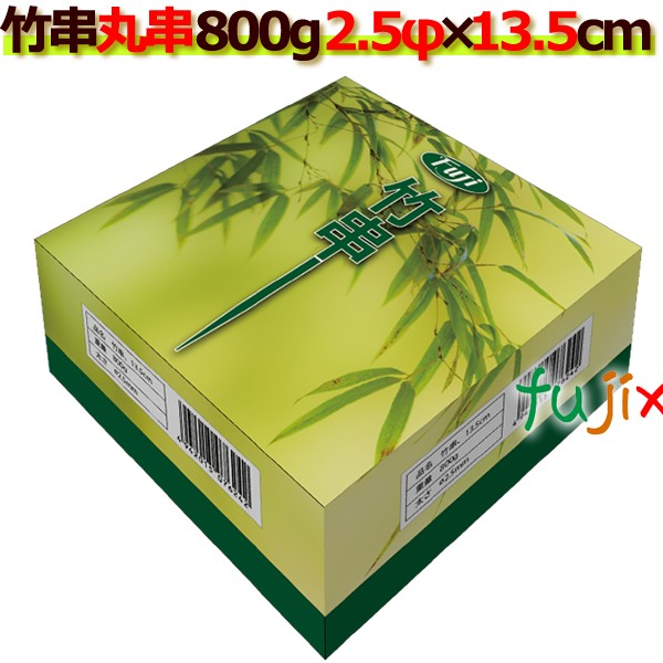 竹串(丸串)13.5cm