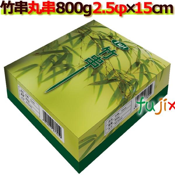 竹串(丸串)15cm