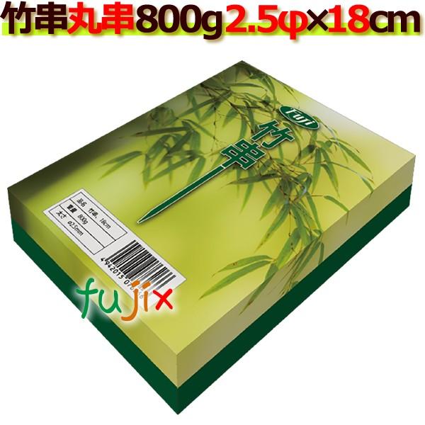 竹串(丸串)18cm
