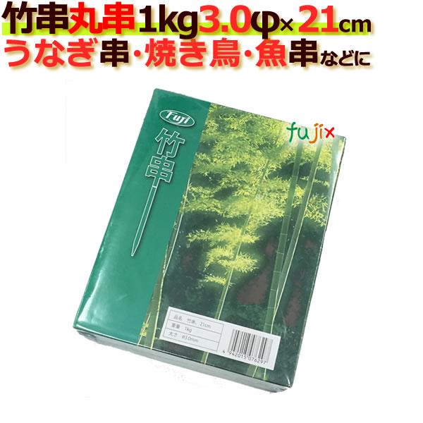 竹串(丸串)21cm