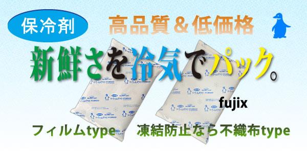 業務用 保冷剤 5ケース元払い(送料無料)