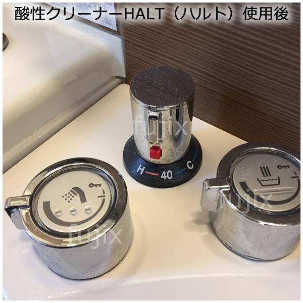 酸性クリーナーHALT(ハルト) 使用例 使用後
