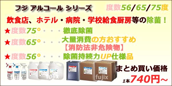 アルコール製剤・消毒・除菌/スプレー