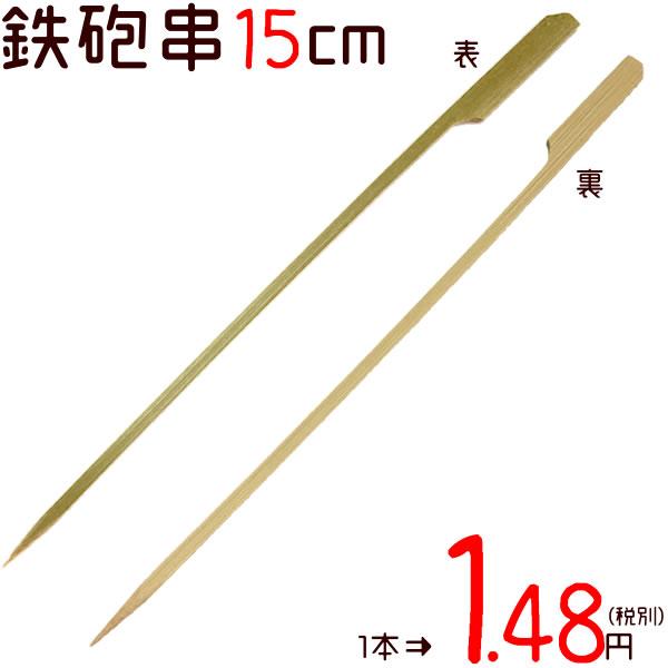 鉄砲串 15cm