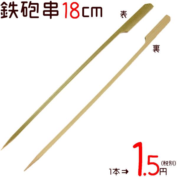 鉄砲串 18cm