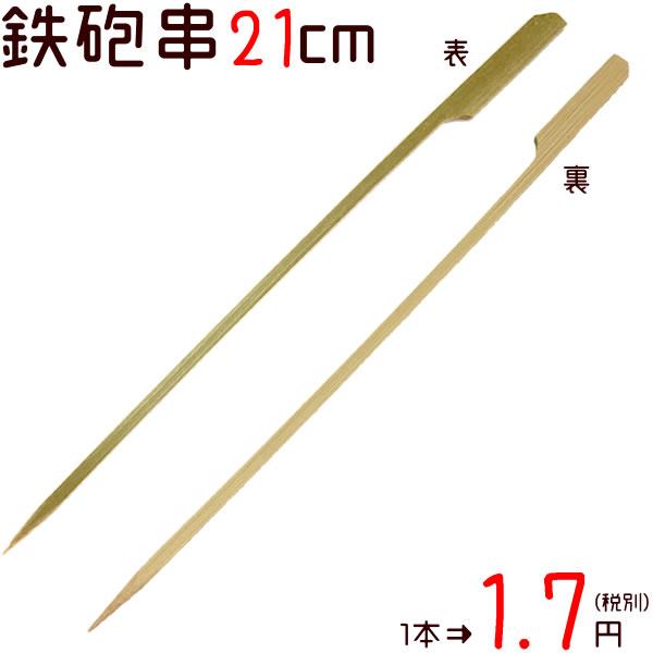 鉄砲串 21cm