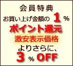 業務用消耗品通販.comの会員特典 年会費無料!