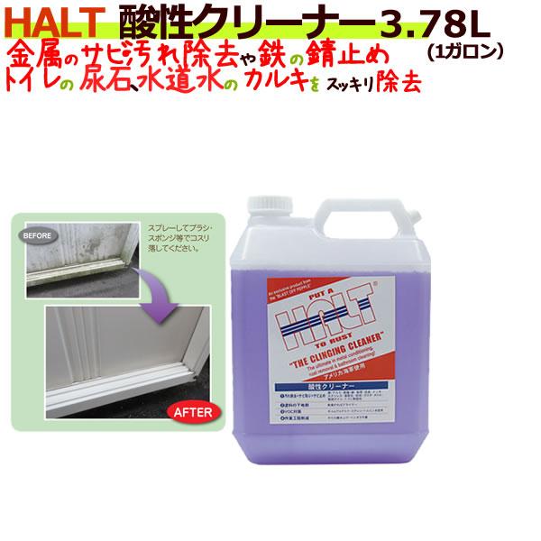 HALT ハルト 酸性クリーナー 1ガロン(3.78L)