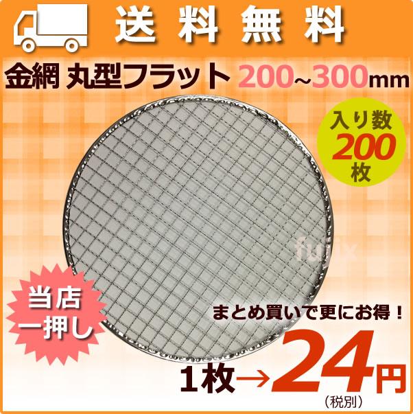 焼き網 フラット 使い捨て網