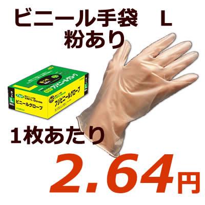 業務用塩化ビニール手袋(粉つき)パウダー